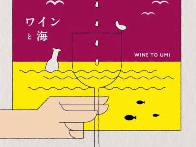 ワインと海