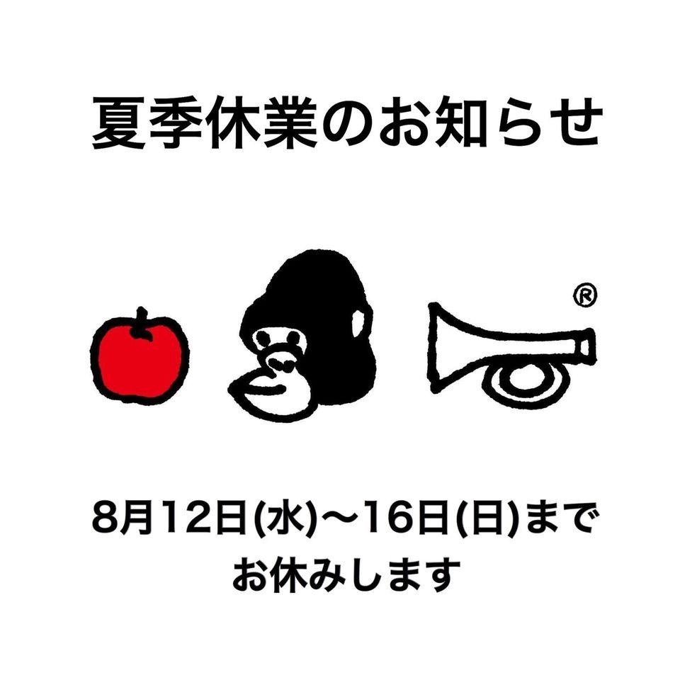 りんごジュース 無農薬